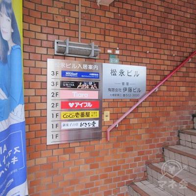 建物入口には、案内板と階段があります。アイフルは2階にあります。
