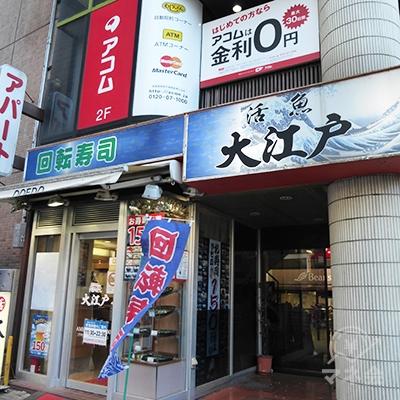 回転寿司大江戸の看板下がビル入口です。