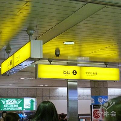 大阪メトロ御堂筋線・長堀鶴見緑地線の心斎橋駅、2番出口です。