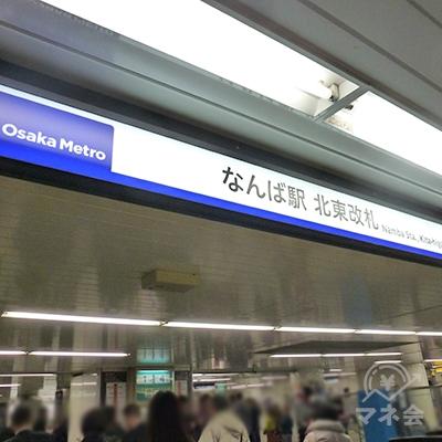 大阪メトロ御堂筋線 なんば駅 北東改札口です。