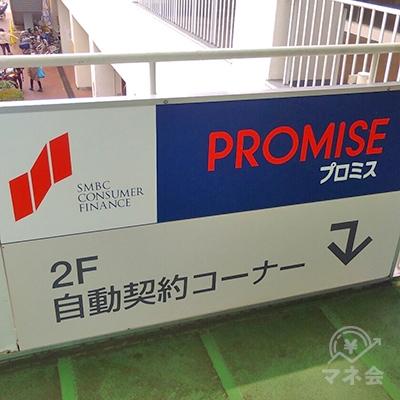 階段で2Fに上がり、Uターンする形でフロアーを進みます。