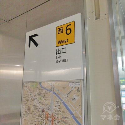 西6出口の表示があります。