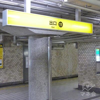 改札を出て左手方向の11番出口に向かいます。