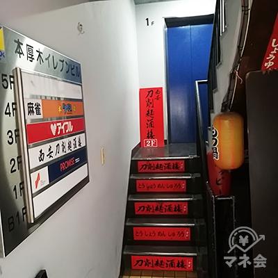 ビルの脇の階段を上がるとエレベーターがあり、その3階です。