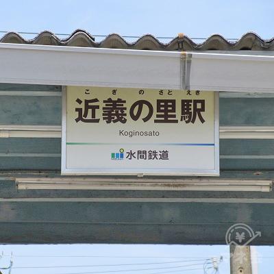 駅名表示です。