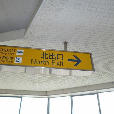 北出口方面へ向かってください。