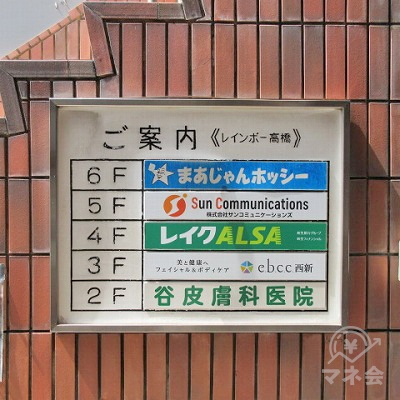 案内板です。レイクALSAは4階にあります。