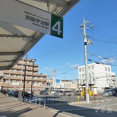 バス乗り場「京阪宇治駅 4」の右手に直線の歩道があります。