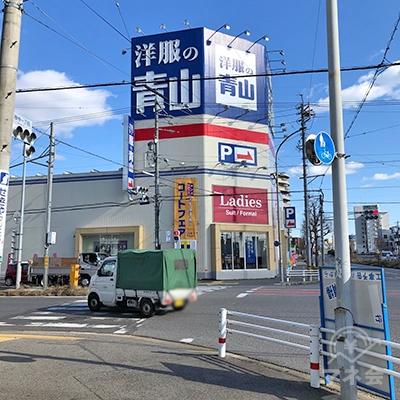 洋服の青山の交差点を、歩道を渡ってから左折します。