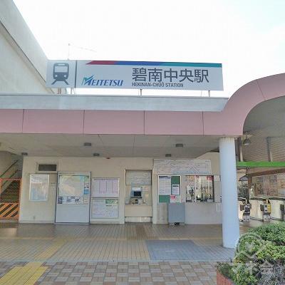 名鉄三河線の碧南中央駅にて下車します。