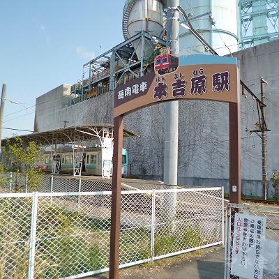 岳南鉄道の本吉原駅にて下車します。改札口は無く、出口は1箇所のみです。