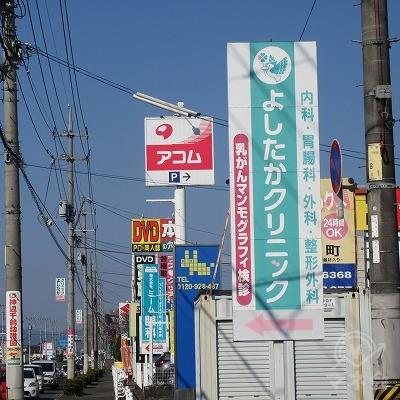 新徳田2丁目交差点を右へ曲がると、アコムの看板が確認できます。