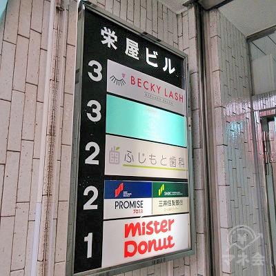 案内板です。プロミスは2階です。(写真にある1階の店舗は閉店してます。)