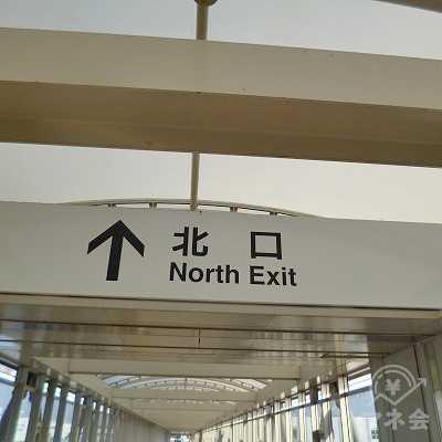 北口へ向かってください。