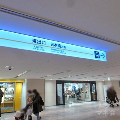 地上階に下りたら、引き続き「東出口 日本橋方面」に従い右折。