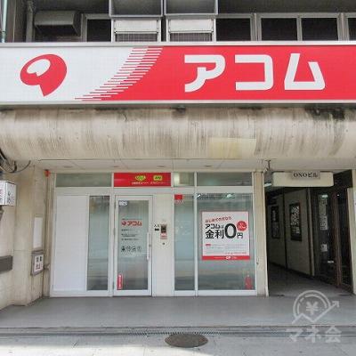 1階にアコム店舗があり、入口は2ヶ所あります。