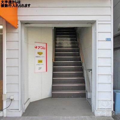 建物右手にある階段で上へあがります。