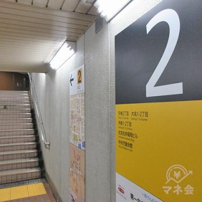 出口2の階段で上に上がります。