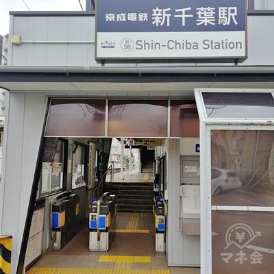 京成電鉄新 千葉駅の改札です。