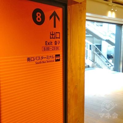 8番出口より駅外へ出ます。