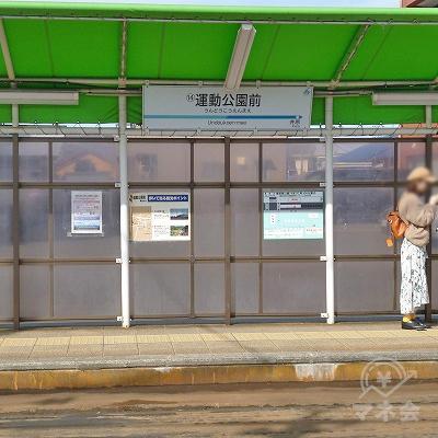 豊橋鉄道市内線の運動公園前駅で下車します。改札口はありません。