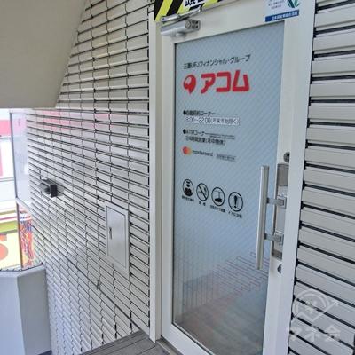 エレベータを出てすぐの入り口がアコムです。