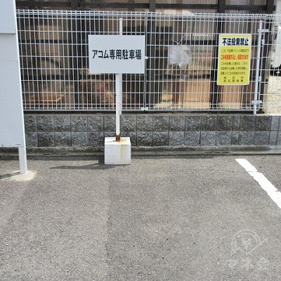 アコム専用駐車場です。
