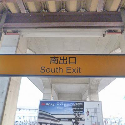 南出口から駅の外へ出てください。