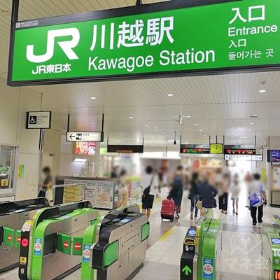 JR 川越駅の改札です。