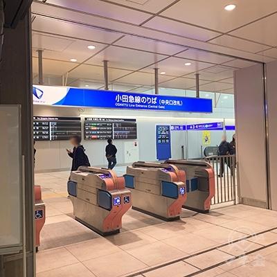 小田急線中央口改札からも近いです。