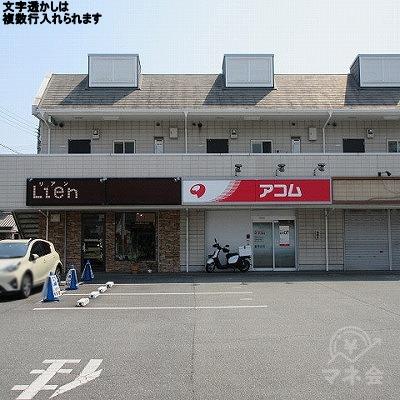 アコムの店舗が1階にあります。