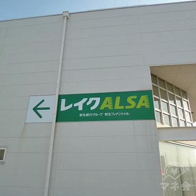 レイクALSAがビルの裏手にある旨が案内されています。