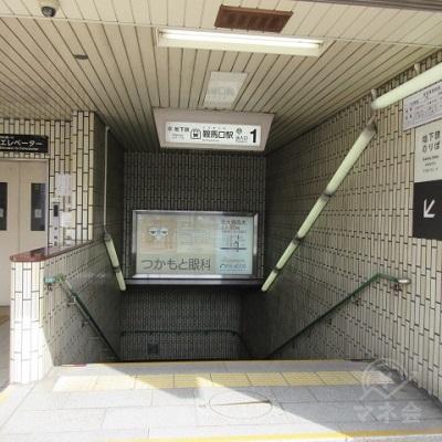階段を上がり、駅外に出ました。振り返って見た出入り口表示です。