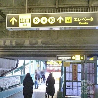 改札を出て右手8・9・10番出口方面へ向かいます。