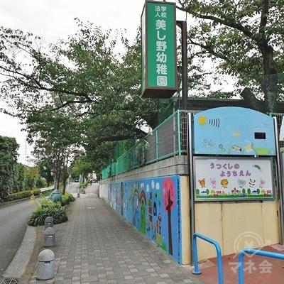 直進すると美し野幼稚園があります。