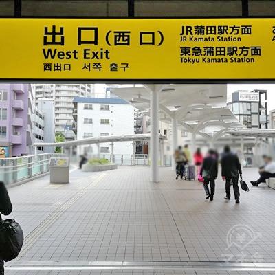 京急蒲田駅の改札口です。