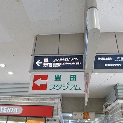 豊田スタジアム方面へ左折します。