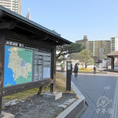 JR草津駅東口の案内板を左手に直進します。