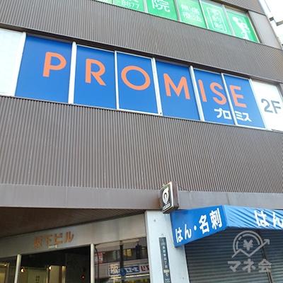 プロミスは同ビル2階にあります。