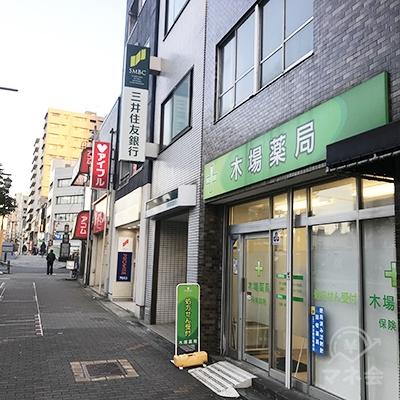 木場薬局、三井住友銀行の奥にアイフルの看板が見えます。