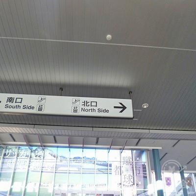 改札を抜けたら、北口方向へ右折してください。