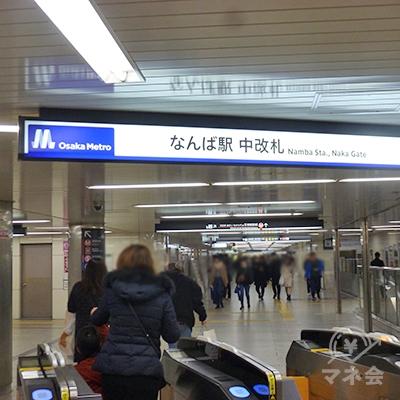 大阪メトロ御堂筋線・なんば駅、中改札口です。