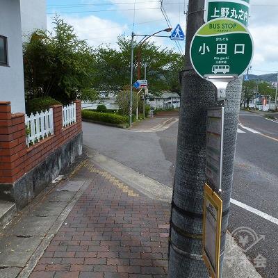 小田口バス停前で、左斜めへ入る道へ進みます。