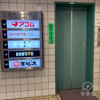エレベーターで4Fへ上がりましょう。