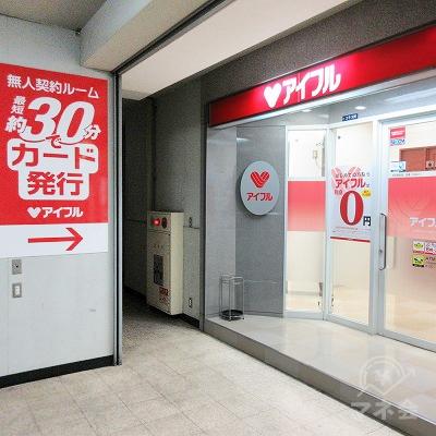 エスカレーターで3階にあがるとすぐ、アイフルの店舗が確認できます。