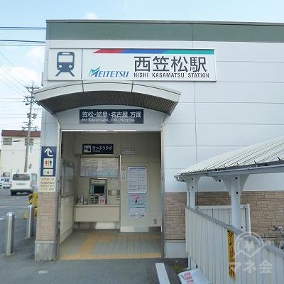 名鉄竹鼻線の西笠松駅にて下車します。