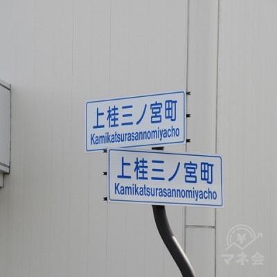 右にある上桂三ノ宮町のT字路へ行きます。
