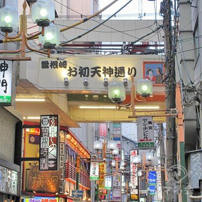 曽根崎お初天神通りのアーケイドが頭上に見えます。