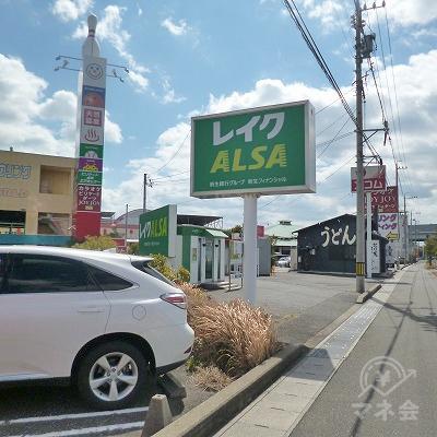「アソビックスあさひ」のすぐ先に、レイクALSAのポール看板と店舗が見えてきます。