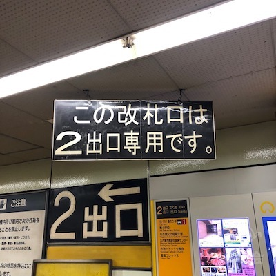 地下鉄東山線の新栄町駅を2番出口専用改札から出ます。